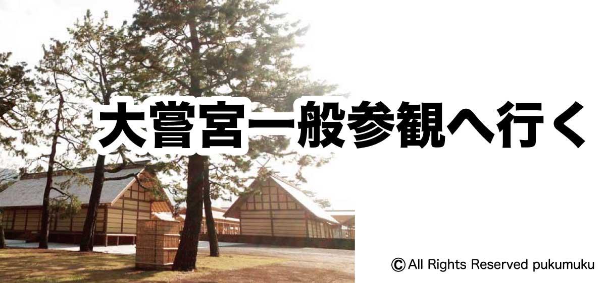 大嘗宮一般参観へ行く「アイキャッチ画像」