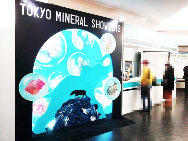 東京ミネラルショー2019へ行く「入口」