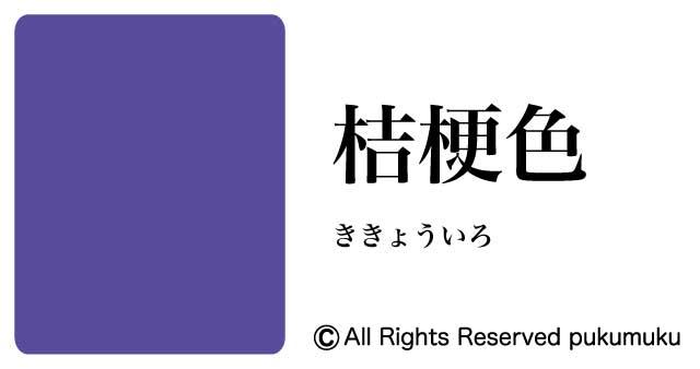 日本の色・紫系の色「桔梗色」