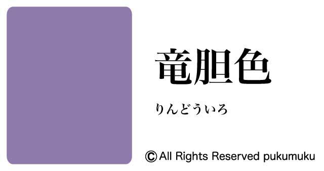 日本の色・紫系の色「竜胆色」