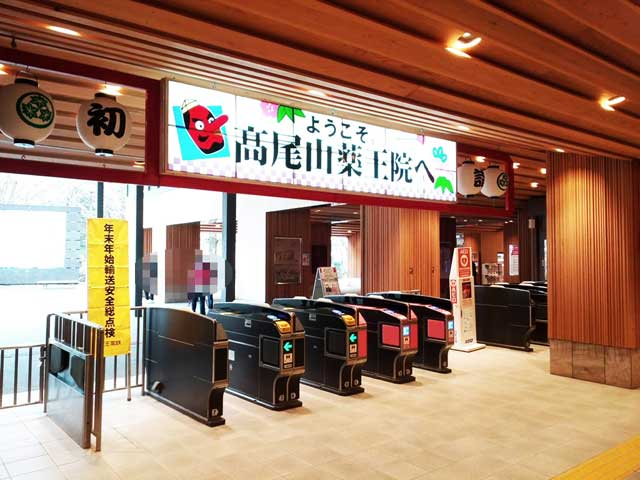 高尾山へ行く「高尾山口駅」
