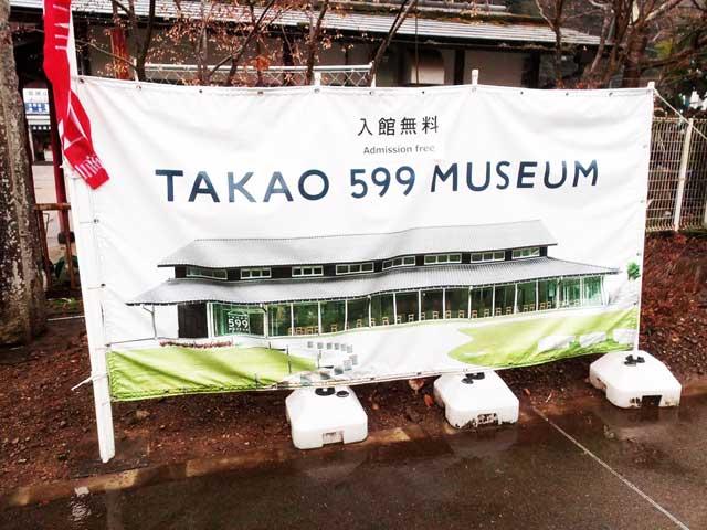 高尾山へ行く「takao599入口」