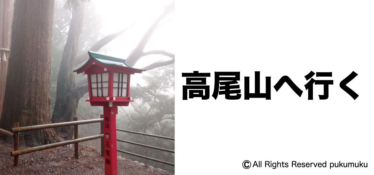 高尾山へ行く2020